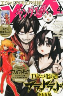 blood lad young ace 4 2013 205x310