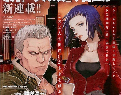 ghost in the shell arise manga home