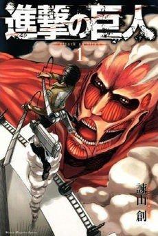 Shingeki_no_Kyojin_manga_volume_1