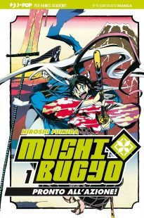 mushibugyo 1 variant Hiroshi Fukuda