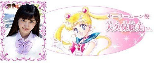 sailor moon musical 2013 sailor moon
