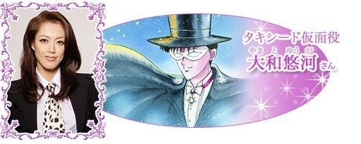 sailor moon musical 2013 tuxedo kamen