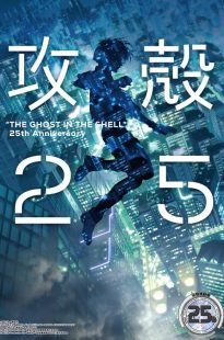 ghost in the shell 25th