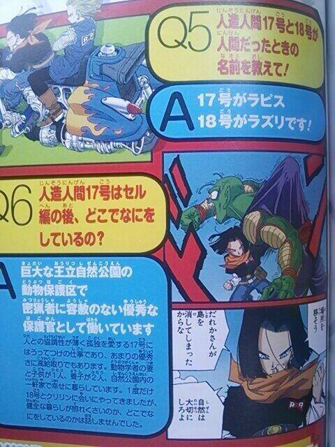 dragon ball androide 17 18 full color