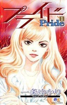 pride 1 yukari ichijo