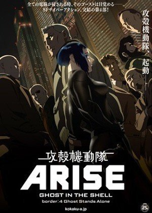 ghost in the shell arise border 4 poster