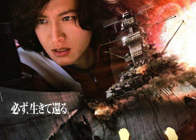 space battleship yamato live action home
