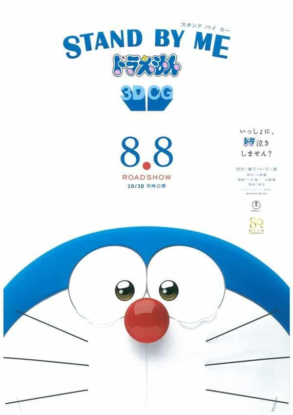 stand by me doraemon poster 2