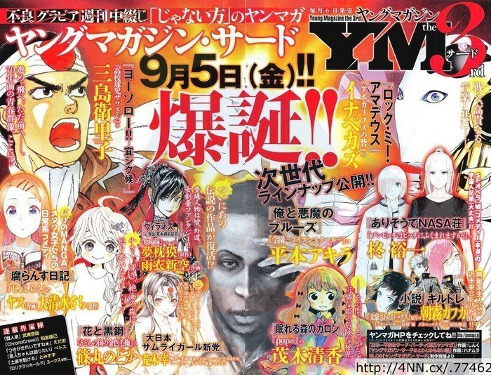 young magazine the third lineup
