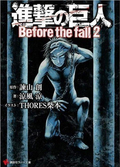 Before the Fall 2