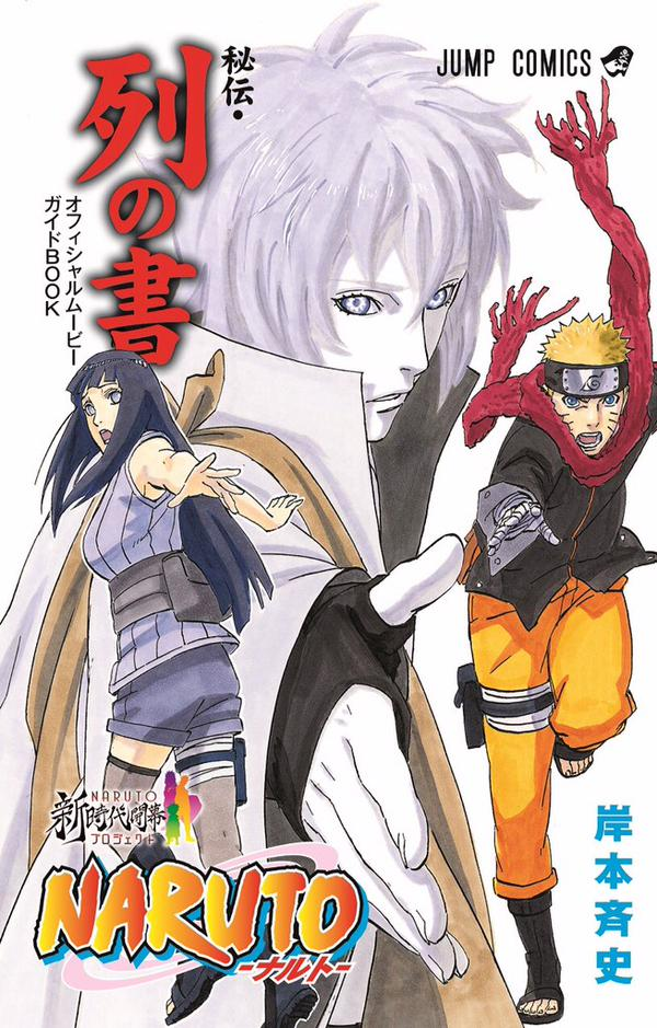 naruto the last official movie guide