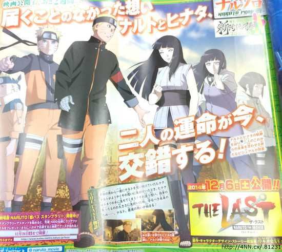 naruto x hinata the last movie jump 52 2014