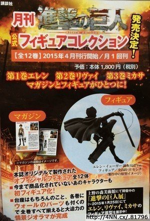 attack on titan official figure collection