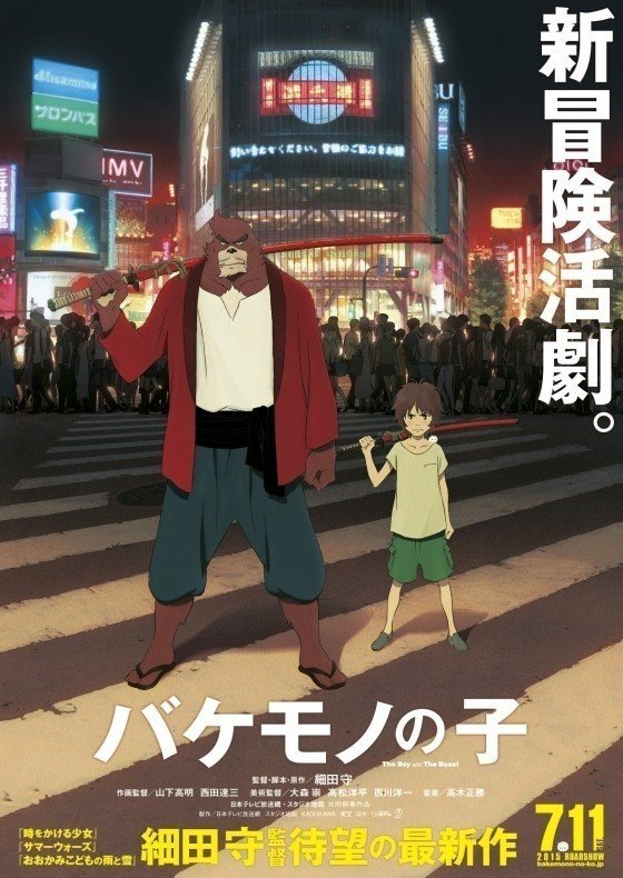 boy and the beast poster