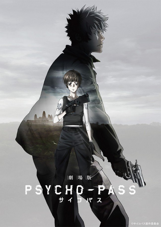 psycho pass il film poster big