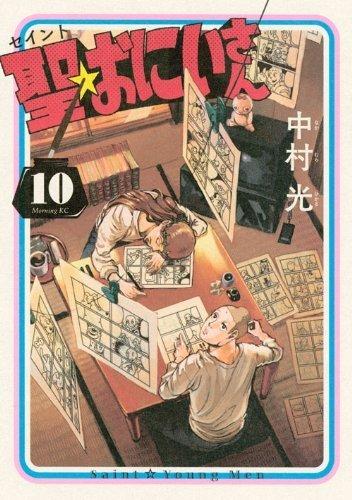 saint young men 10 jap