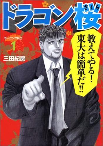Doragonsakura1