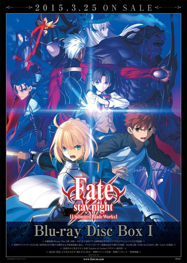 fate stay night unlimited blade works bd box 1 cover