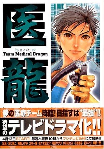 team medical dragon 9