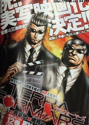 terra formars live action young jump 11 2015