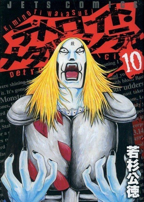 detroit_metal_city_cover_10
