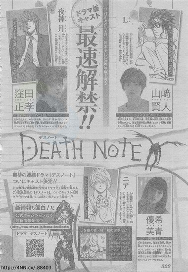 death note tv drama jump 26 2015