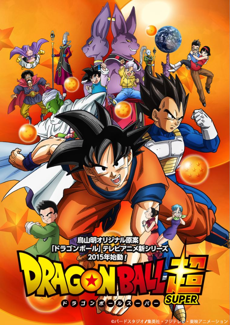 dragon ball cho super visual poster