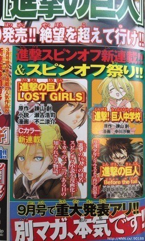 aot lost girls