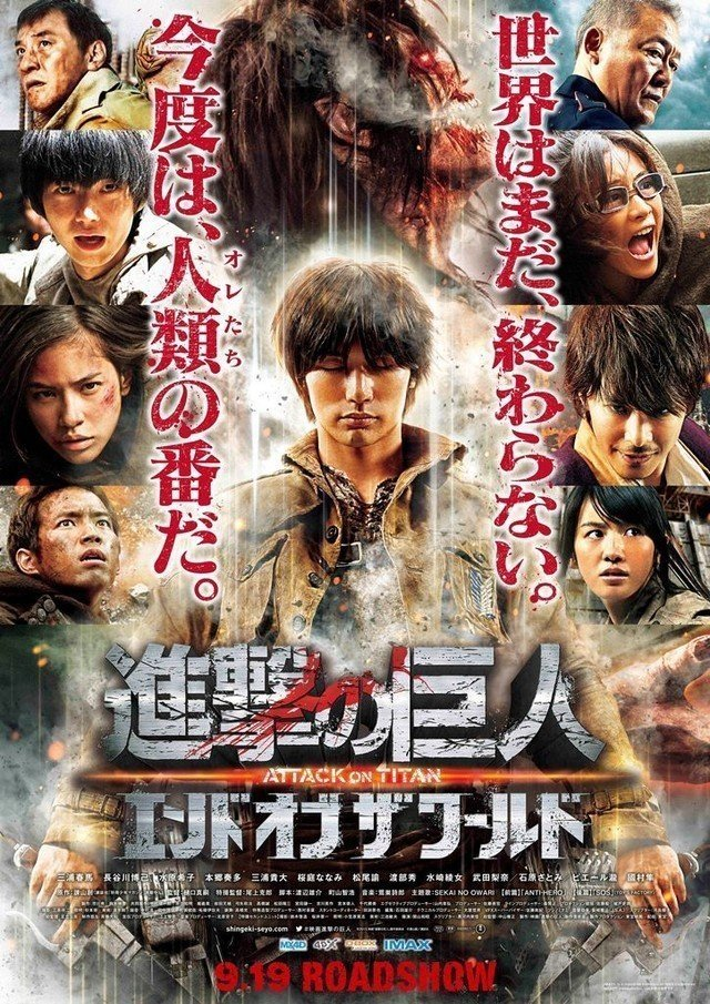 attack on titan end of the world poster
