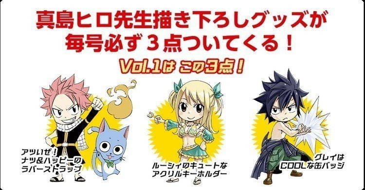 fairy tail collection 1 goods