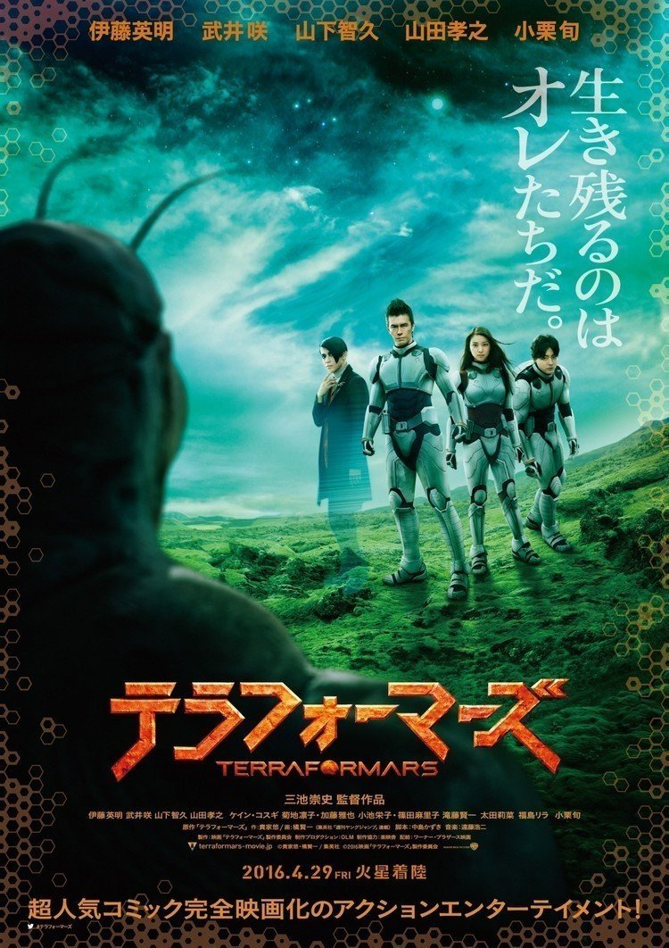 terra formars live action poster