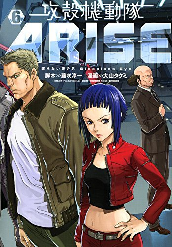 ghost in the shell arise manga 6