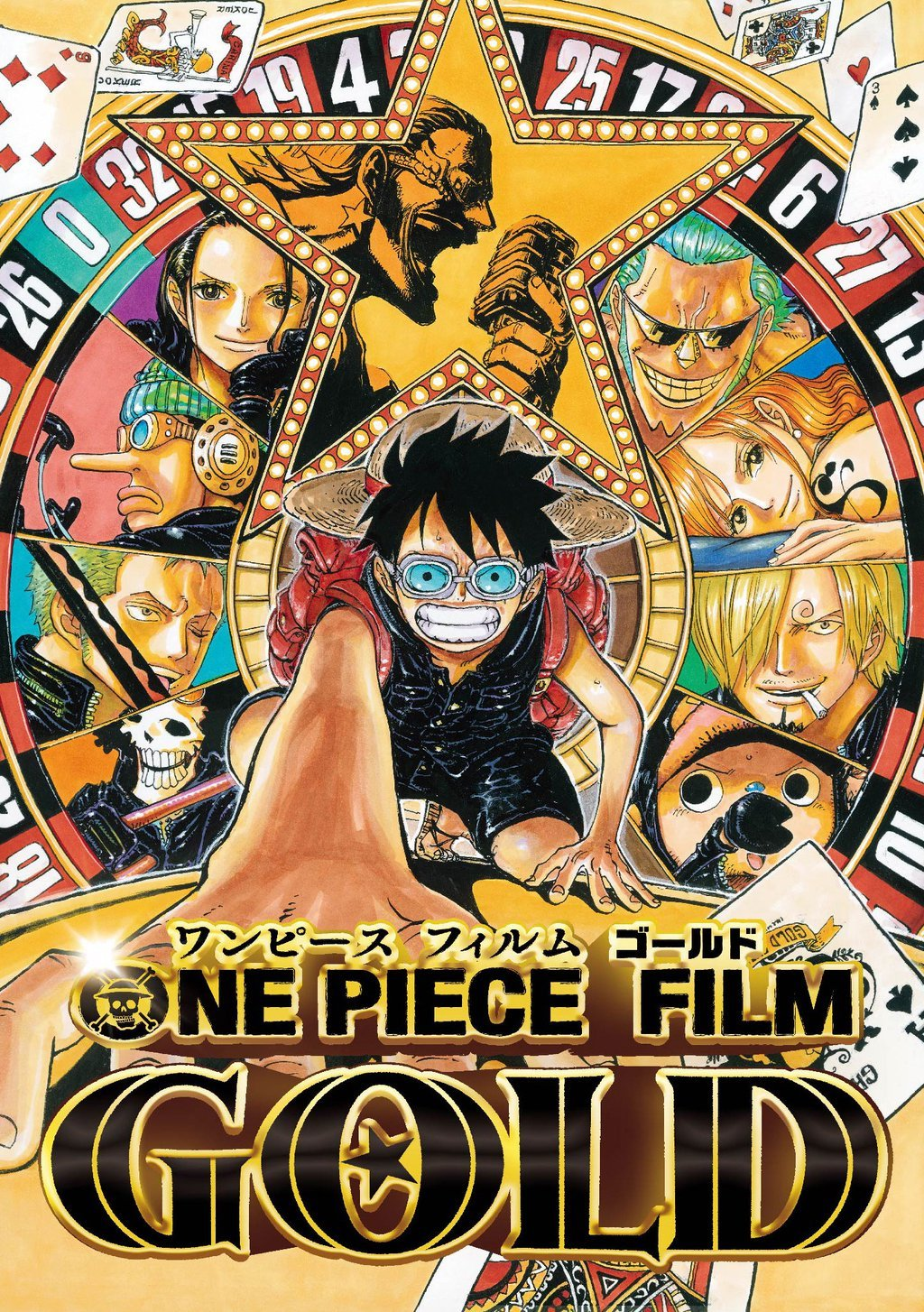 one piece film gold poster visual 1