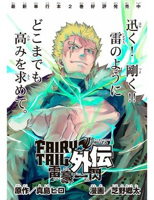 fairy tale spinoff laxus