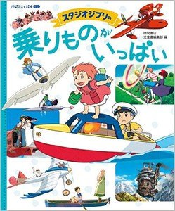 ghibli-vehicles-picture-book-cover