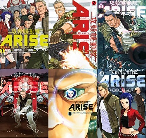 ghost in the shell arise manga