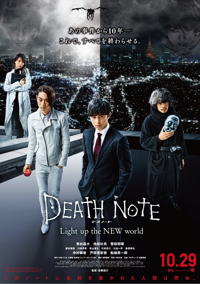 death note 2016 visual