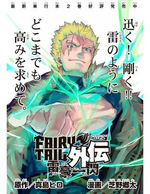 fairy tail gaiden laxus