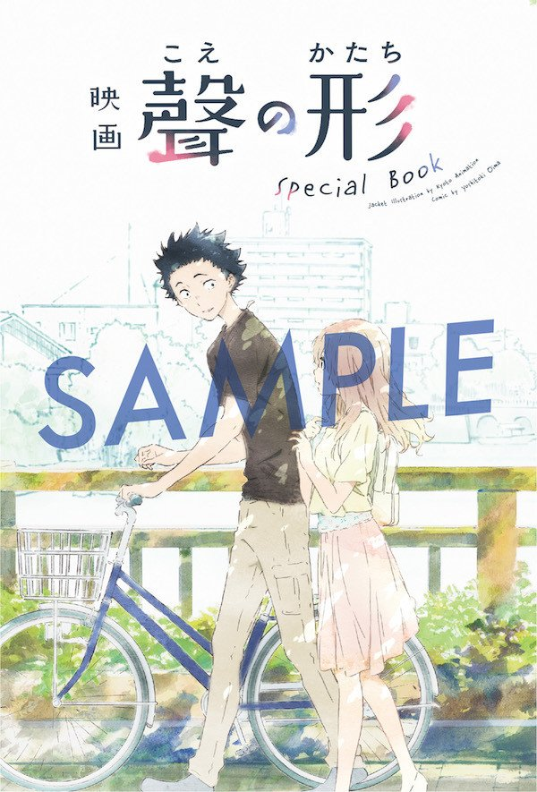 silent voice special book