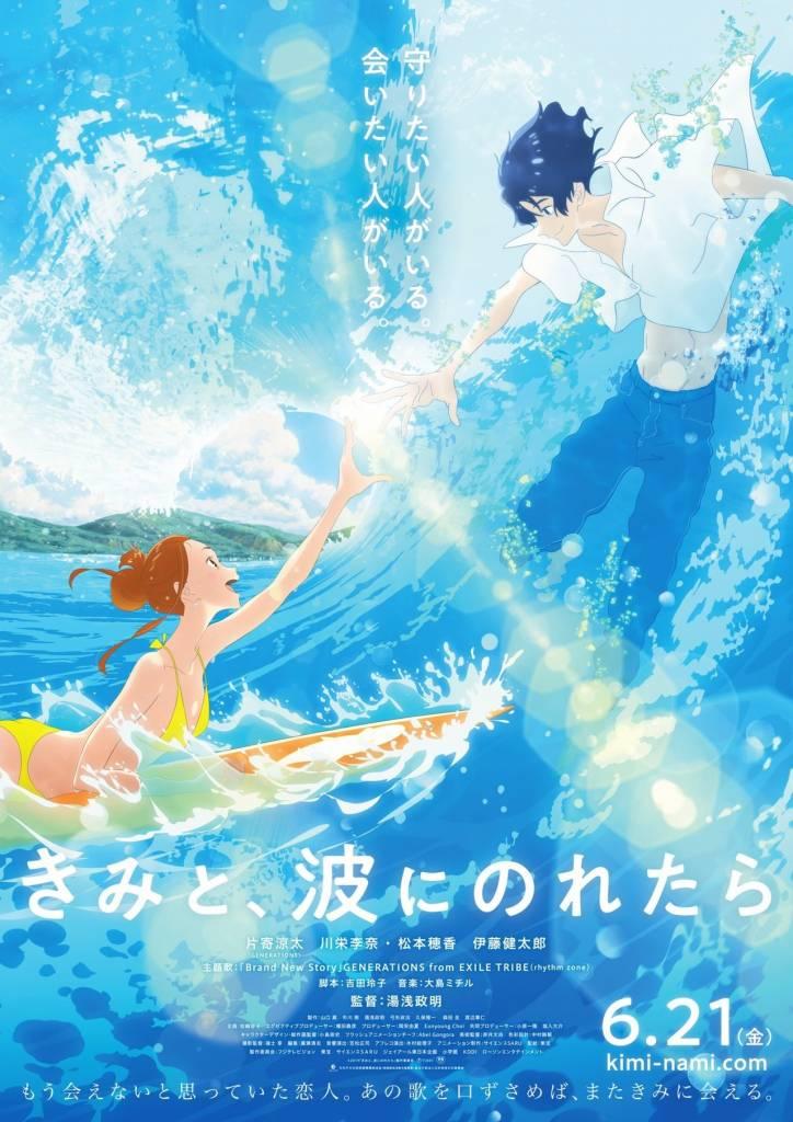 Ride Your Wave di Masaaki Yuasa: recensione dell'anime ora in home video