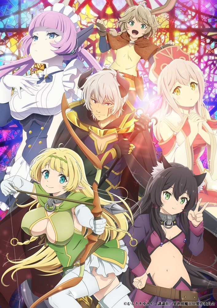 How Not to Summon a Demon Lord omega
